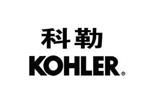 KOHLER马桶售后服务部门维修中心 科勒卫浴总部网点客服咨询