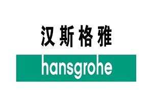 汉斯格雅龙头漏水售后服务电话 汉斯格雅全国用户统一报修客服